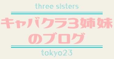 キャバイト-東京23区内のキャバクラで働く三姉妹のブログ-
